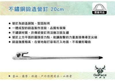 ||MyRack|| GoPace 山林者 GP17642 20cm 不鏽鋼鍛造營釘 露營釘 營釘