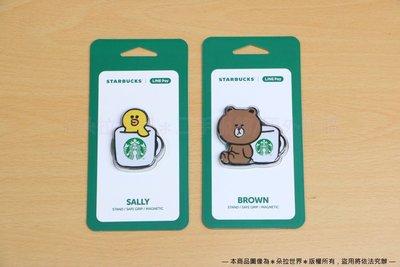 星巴克STARBUCKS x LINE pay 聯名款 手機支架 熊大/莎莉 兩款