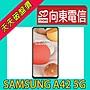 【向東電信=現貨】全新三星samsung a42 a426 6.6吋 6+128g 四鏡頭 5G手機空機8990元