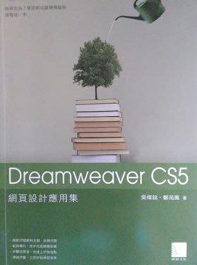 Dreamweaver CS5網頁設計應用集