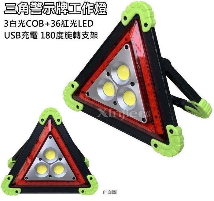 宇捷【B52國套】高亮度3LED三角照明燈 警示燈 18650鋰電池 廣角 露營燈 維修 工程 提燈 工作燈