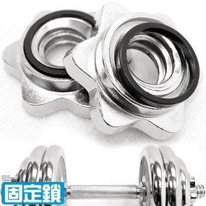 【推薦+】孔徑2.5CM電鍍六角鎖頭(兩顆販售)C113-004槓心固定鎖固定環梅花鎖.槓鈴鎖槓片鎖啞鈴鎖.運動健身器材