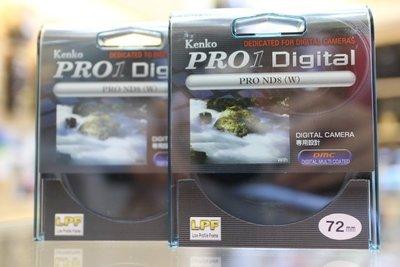 【日產旗艦】Kenko Pro1D ND8 72mm 減光鏡 減3格 正成公司貨 另售 B+W HOYA 同 ND103