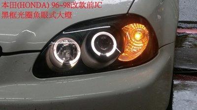 新店【阿勇的店】HONDA 1996~1998年 CIVIC 喜美  改款前  K8 黑框光圈魚眼式大燈 K8 大燈
