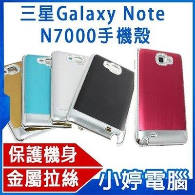 【小婷電腦*手機殼】全新 Samsung 三星Galaxy Note N7000手機殼/保護殼/限量鑲鑽款