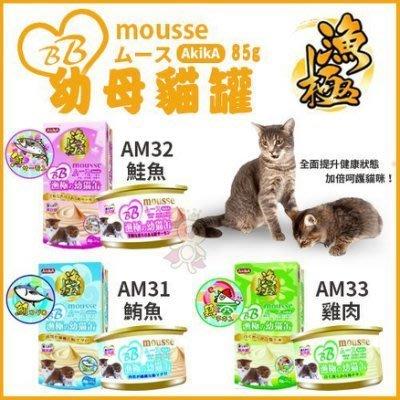 =白喵小舖=【24罐(一箱入)】日本AkikiA漁極《BB mousse幼母貓罐系列》高營養補充罐頭85g