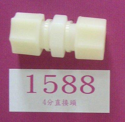 【清淨淨水店】塑膠接頭,4分直接頭~1588