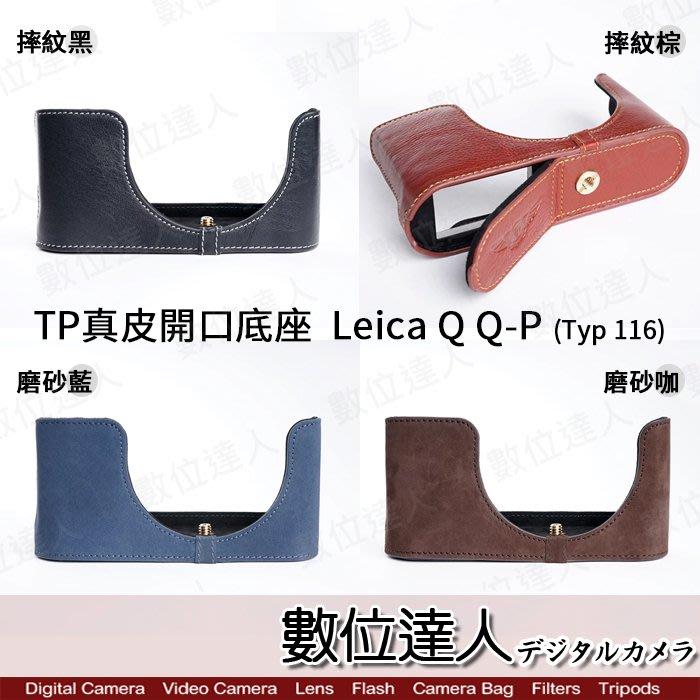【數位達人】TP底座 Leica Q Q-P Typ116 電池開孔底座 手工真皮底座 快拆電池