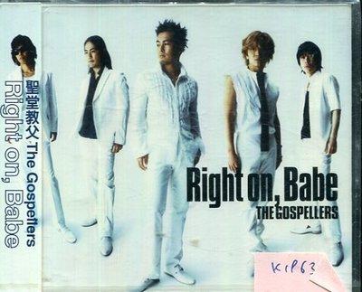 *真音樂* RIGHT ON BABE 全新 K19638