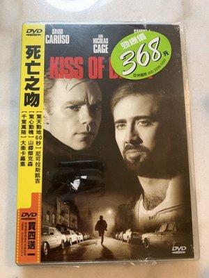 (全新未拆封)死亡之吻 Kiss of Death DVD(得利公司貨)
