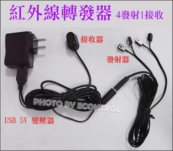 【易控王】U104A 紅外線轉發器 4發射1接收 紅外線延伸器 紅外遙控轉發器 轉發器 (50-422)