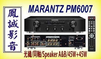 ~台北台中鳳誠影音~ MARANTZ PM6007 高音質立體聲綜合擴大器,歡迎議價 (下訂前請先詢問) CD6007