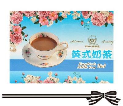 【免運】品皇英式奶茶 25g*68入 二合一 有奶無糖【品皇咖啡中港店】
