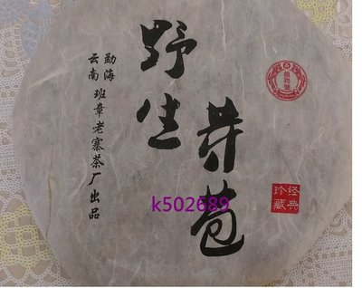 2009 龍聘號 野生芽苞茶 普洱茶 雲南猛海班章老寨茶廠 357g