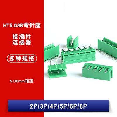 HT508R-5.08 插拔式接線端子 間距5.08MM 2/3/4/5/6/8P 彎針插座 W1062-0104 [380870]
