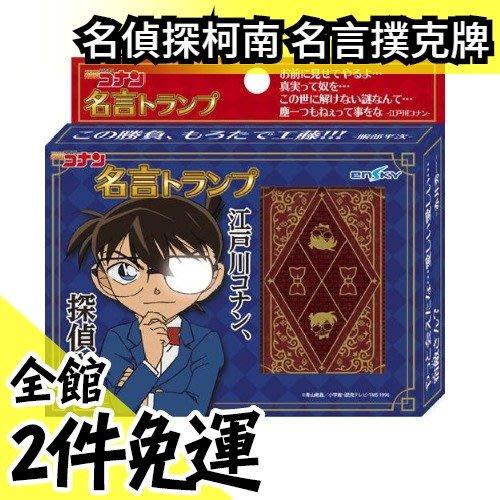 日本 名偵探柯南 名言撲克牌 紙牌遊戲 益智桌遊 收藏聖誕節 交換禮物【水貨碼頭】