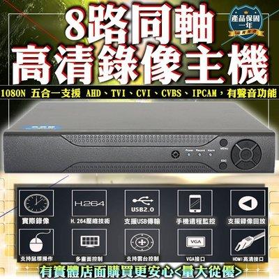 雲蓁小屋【60122-166 8路AHD錄像機1080N 保固1年】主機 監視器 錄影機 IP數位 攝影機錄像機 攝像頭