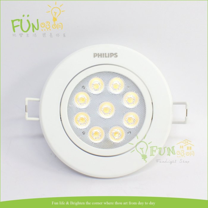 附發票 有保障 PHILIPS 飛利浦 LED 9W 明皓 RS023B 投射燈 崁燈 崁入孔 9.5公分 取代MR16