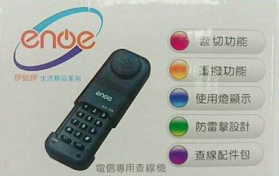 【通訊達人】全新上市 伊諾伊 ETC-004 電信專用查線機_黑色(原TE-808/TC-106)具背夾