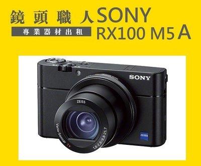 ☆ 鏡頭職人☆::: SONY RX100 M5A VA 4K 7天2300元 出租 師大 板橋 楊梅