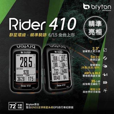(高雄191) BRYTON Rider 410E 五衛星自行車GPS碼表