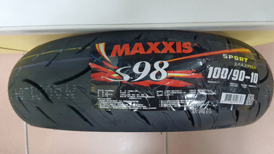【新鴻昌】MAXXIS瑪吉斯 S98 SPORT 100/90-10 機車輪胎 10吋胎