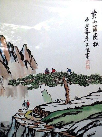 【 金王記拍寶網 】S343. 中國近代美術教育家 豐子愷 款 手繪書畫原作含框一幅  畫名:黃山蒲團松圖  罕見稀少~