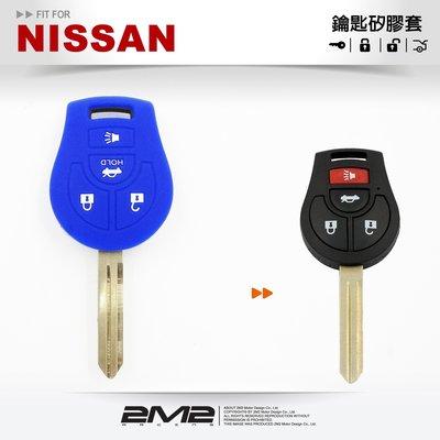 【超值優惠組2件350】NISSAN  ROGUE JUKE NEW MARCH BIG TIIDA 鑰匙果凍套 矽膠套