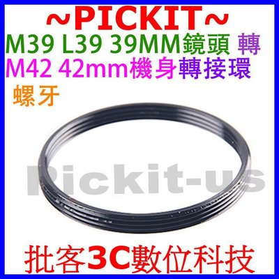 Leica M39 L39 Lens to M42 39mm - 42mm step up adapter ring