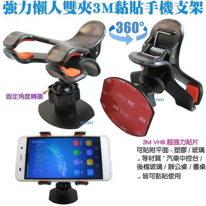 【強力懶人雙夾3M黏貼手機支架】IPHONE汽車中控台手機架GPS衛星導航ASUS三星SO
