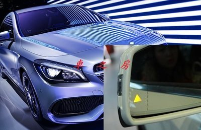 (車之房) BENZ CLA GLA C BSM 專用鏡片款 盲點偵測系統 替換式鏡片 免鑽孔 W204 W117