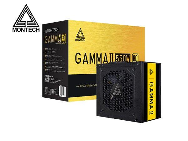 「ㄚ秒市集」免運 Montech 君主 Gamma II 550W 金牌