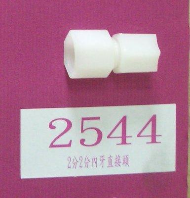 【清淨淨水店】塑膠接頭,2分2分內牙直接頭~2544