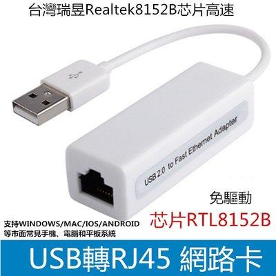 高端台灣瑞昱Realtek免驅USB有線網卡2.0外置usb轉RJ45 8152B芯片高速即插即用持WIN7/WIN8/