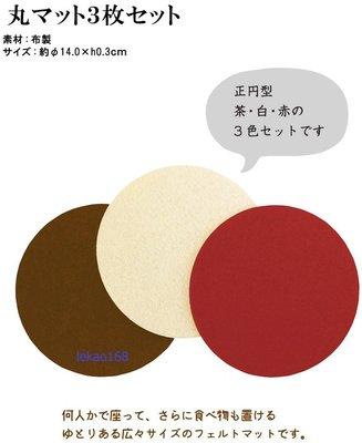 日本Decole concombre加藤真治2018年純喫茶3色圓形墊偶配件組 (9月新到貨   )