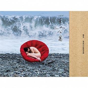 合友唱片 陳昇 / 流浪日記四部曲《華人公寓》 Crack Apartment CD