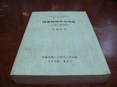 【九份借山書房】同盟會的革命理論  _民報個案研究 -  朱浤源著