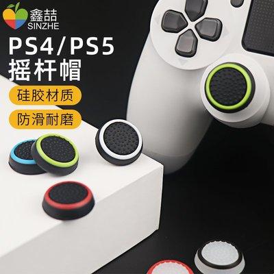 鑫喆PS4搖桿帽適用ps5索尼slim游戲手柄搖桿保護套PS4Pro手柄帽pro搖桿套手柄套硅膠防滑增高低鍵帽周邊配件