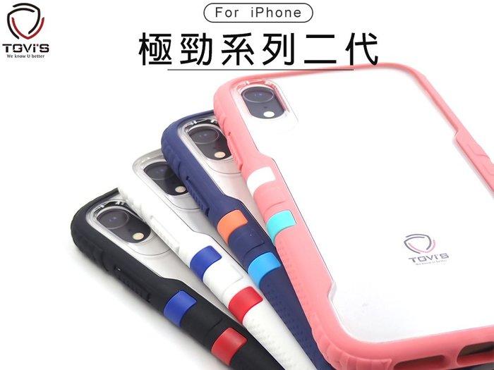 【玖店新上市】TGVIS Apple IPhone 8 i8 plus NMD可換色塊軍規防摔背蓋 極勁二代系列保護殼