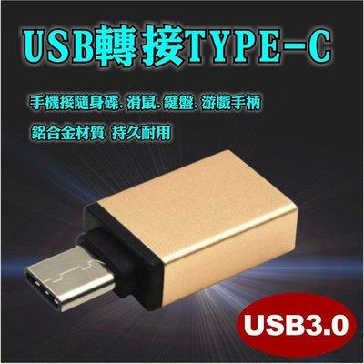 USB轉Type-c轉接頭/ OTG/ 數據線/ USB3.0/ 鋁合金/ 滑鼠/ 隨身碟/ TYPE-C/ MacBook/ 小米 高雄市