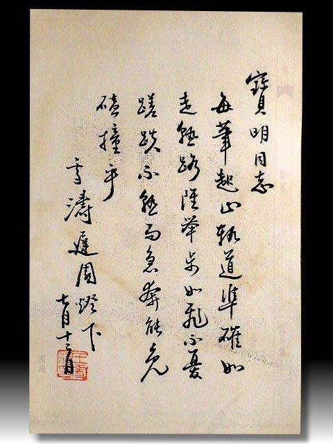 【 金王記拍寶網 】S1180  中國近代名家 王雪濤款 書法書信印刷稿一張 罕見 稀少