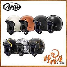 三重《野帽屋》日本 Arai CLASSIC MOD 復古帽 安全帽 經典款。BANDAGE GREEN