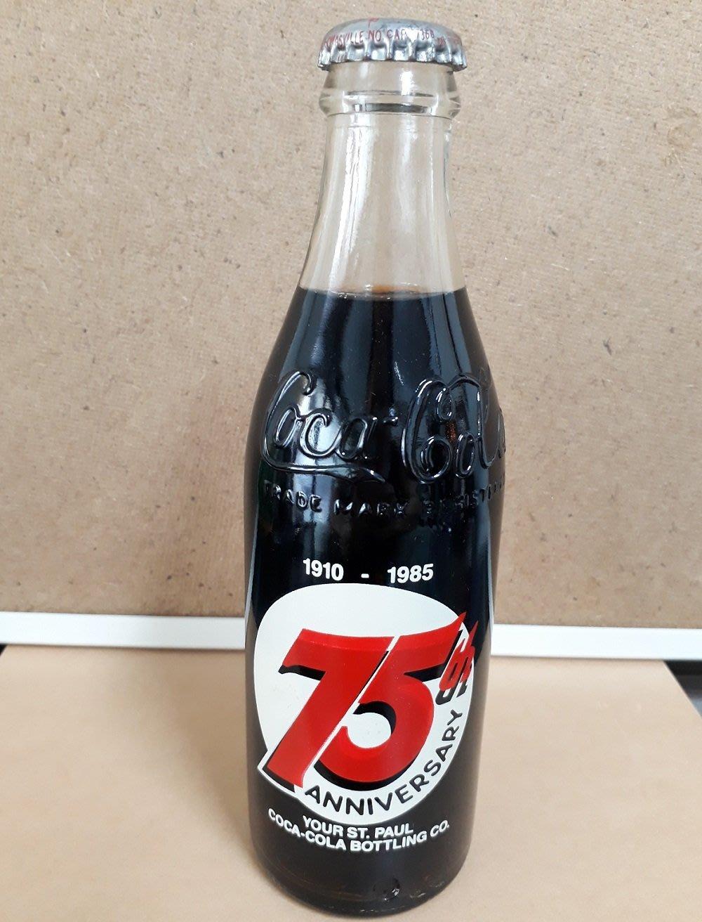 2可口可樂 75週年(1910-1985) 收藏瓶 / 記念瓶 / 玻璃瓶