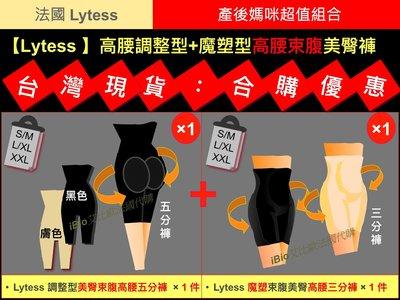 【法國 Lytess 】高腰束腹美臀+魔塑高腰束腹美臀|兩件一組$3600。