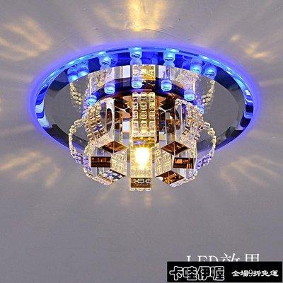 LED天花燈水晶過道燈走廊燈玄關燈門廳入戶燈圓形陽台吸頂燈具【卡哇伊喔】