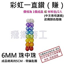 【飛揚特工】串珠 彩虹一直賺 一直鑽  珠中珠 手機吊飾 鑰匙圈 材料包 手工訂製品 成品 擺飾