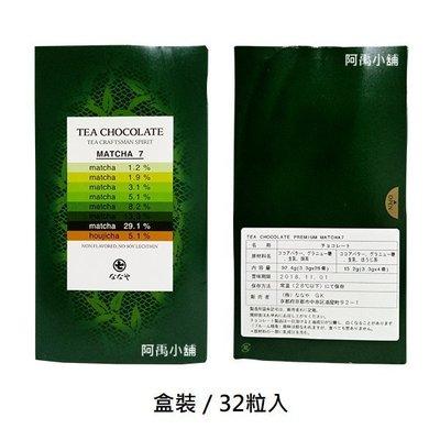 【阿禹小舖】現貨 日本直送 新鮮到貨-丸七製茶 壽々喜園 ななや 静岡抹茶 抹茶巧克力 盒裝 32粒入 可面交