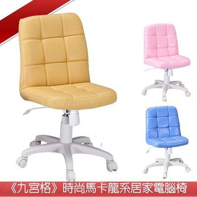 九宮格時尚馬卡龍系居家電腦椅