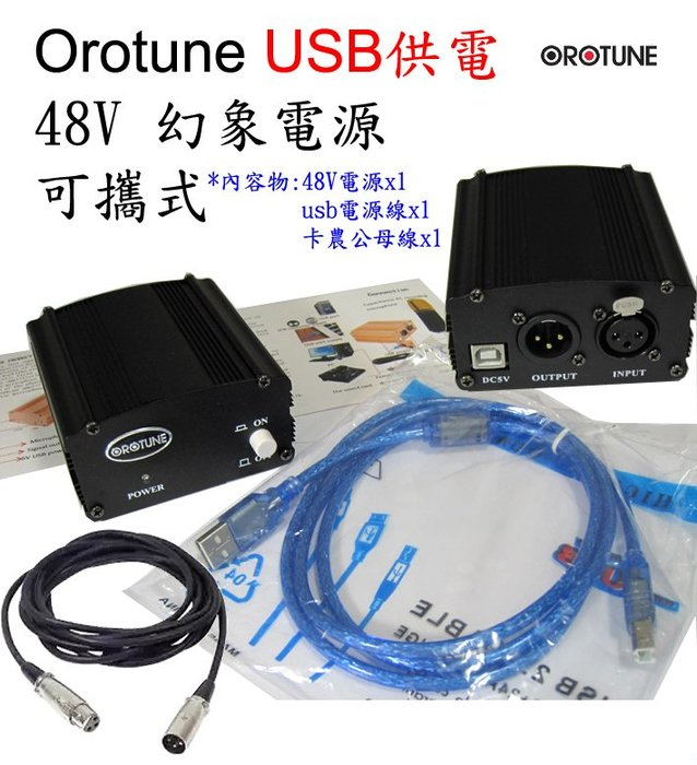 Orotune USB供電 48V 可攜式 幻象電源  免用 110V電源  USB行動電源給電 戶外荒野可電容式麥克風