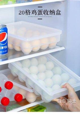 放裝雞蛋收納盒冰箱的保鮮盒塑料蛋托架蛋格30家用盒子防震20格子